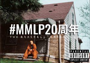 """【第一章】""""The Marshall Mathers LP 20周年"""" 感謝"""