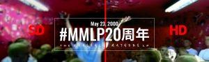 MMLP20/MVをHD画質にリマスター