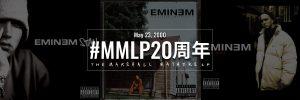 """【第二章】""""The Marshall Mathers LP 20周年"""" アルバム解説(上)"""