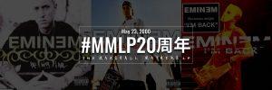 """【第二章】""""The Marshall Mathers LP 20周年"""" アルバム解説(中)"""