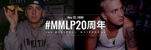 """【第二章】""""The Marshall Mathers LP 20周年"""" アルバム解説(下)"""