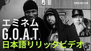 【リリックビデオ】G.O.A.T.公開