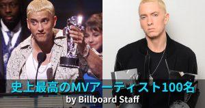 エミネム、ビルボードによる『史上最高のミュージックビデオアーティスト100名』に選出