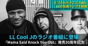 エミネム、LL Cool Jのラジオ番組に登場