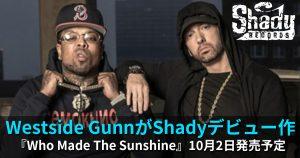Westside Gunn、Shady Recordsでのデビュー・アルバムをリリース