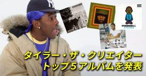 タイラー・ザ・クリエイター、トップ4アルバムにエミネムをランクイン