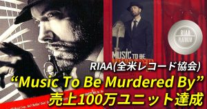 """Music To Be Murdered By""売上100万枚達成"
