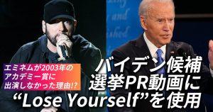 """バイデン候補、選挙PR動画に""""Lose Yourself""""を使用"""