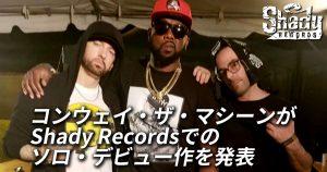 コンウェイ・ザ・マシーンがShady Recordsでのソロ・デビュー作を発表