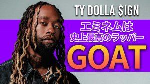"Ty Dolla $ignがエミネムを""史上最高のラッパー""と宣言"