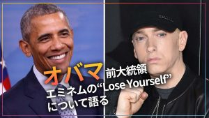 オバマ前大統領、エミネムとJay-Zの曲からインスピレーションを得ていた