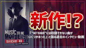 """エミネム、新アルバムの噂""""Music To Be Murdered By Side-B"""""""