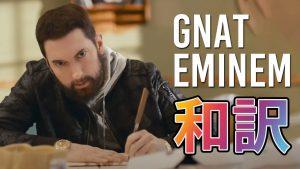 """【和訳】エミネム / Eminem """"GNAT""""【歌詞動画】"""