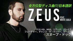 【和訳】エミネム / Eminem – ZEUS【歌詞動画】