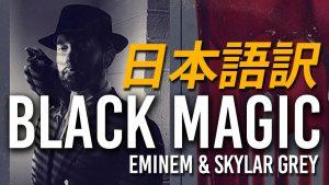 【和訳】エミネム / Eminem – Black Magic【歌詞動画】